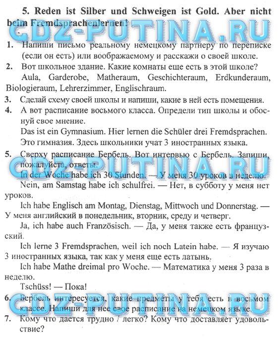 Гдз путина по немецкому языку 7 класс в рабочей тетради