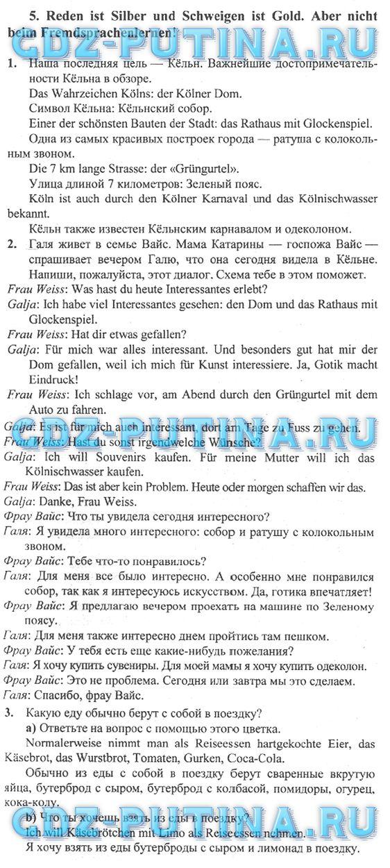 класс бима по гдз языку учебнику немецкому к 9