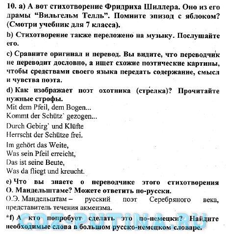 Гдз По Немецкому 10 Садомова Лытаева