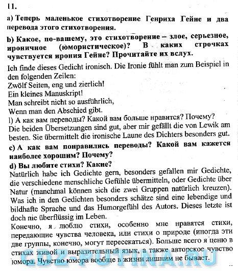 гдз по немецкому языку 6 класс переводы в учебнике