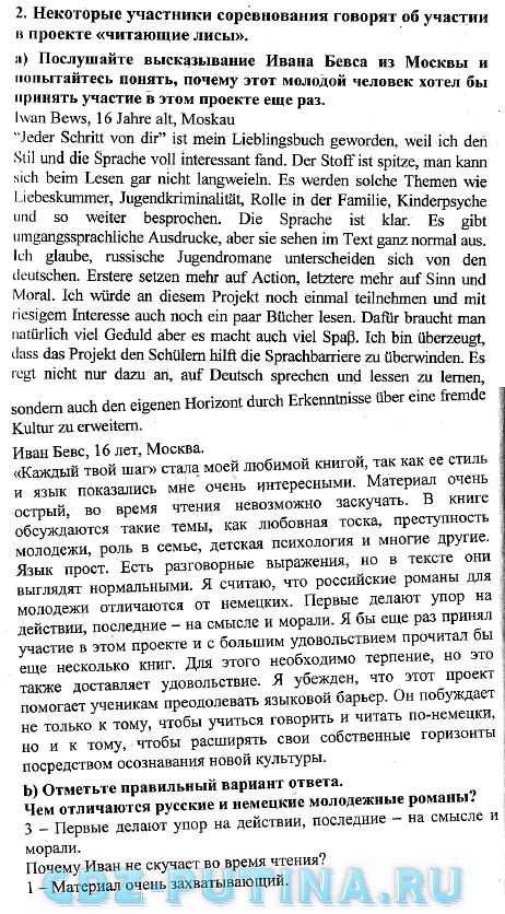 Гдз немецкий учебник 9 класс