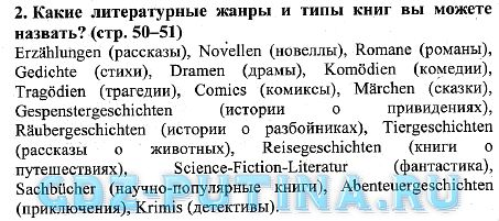 есть стихи тексты немецкого языка а1 данном диагнозе