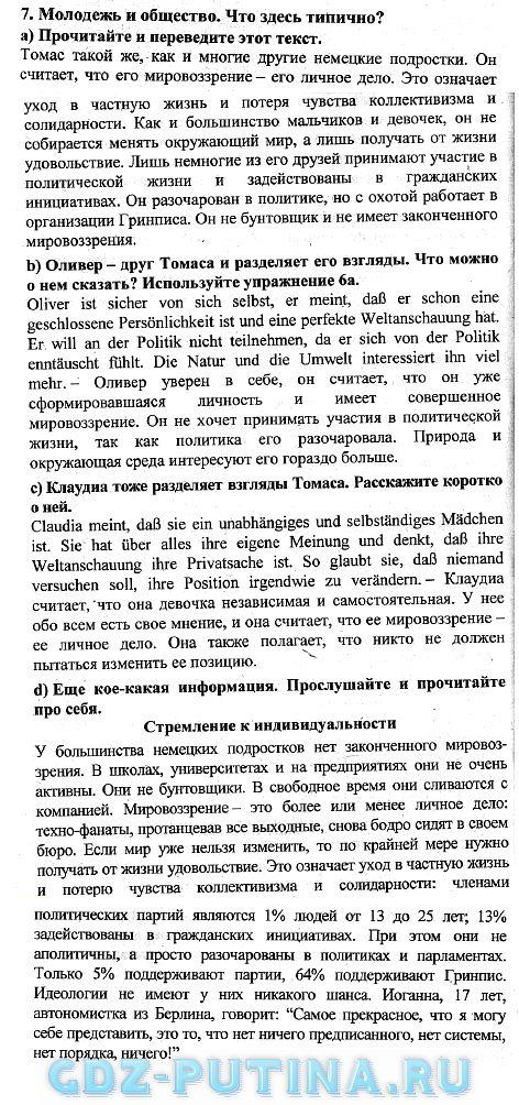 горбач решебник класс язык №4 стр 7 немецкий людмила 126