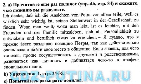ГДЗ (Решебник) по немецкому языку 9 класс Бим, Садомова