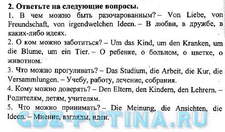 Решебник (ГДЗ) по учебнику Немецкий язык, 9 класс (И.Л. Бим, Л.В. Садомова) 2003