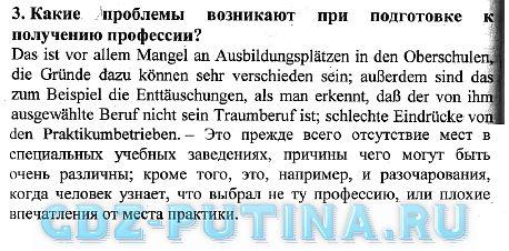 Гдз По Немецкому Маныч