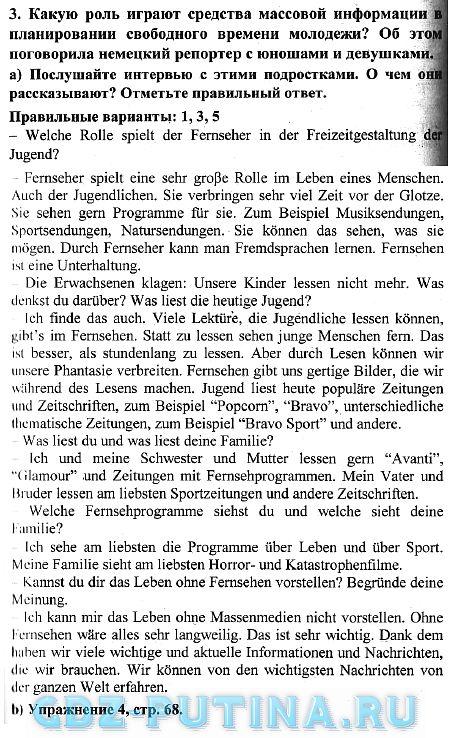 Немецкого класс решебник языка 9