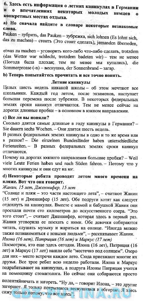 Гдз по русскому 9 класс сабатоев онлайн 2004 год