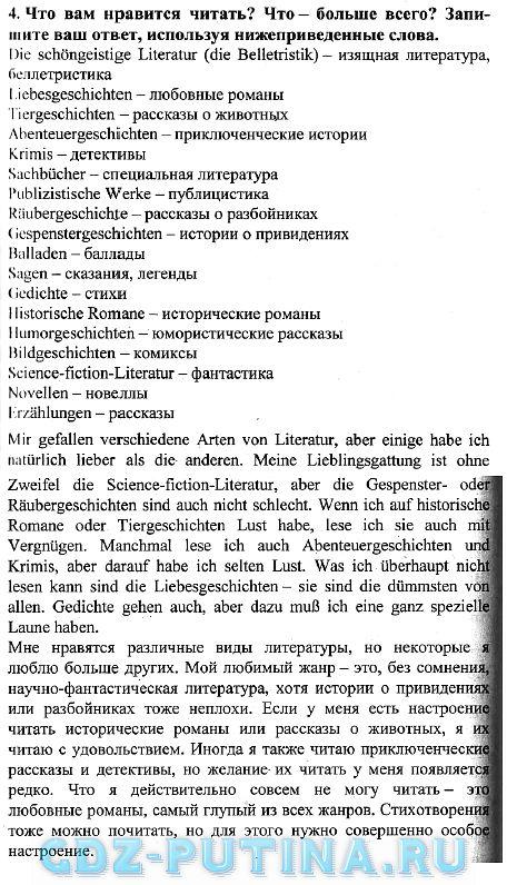 Гдз немецкий язык 10-11 класс ольга зверлова