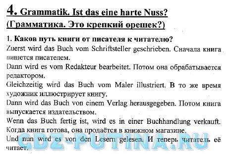 гдз по немецкому языку 9 класса рт