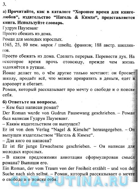 Гдз По Немецкому 9 Класс Бим Школе Нет