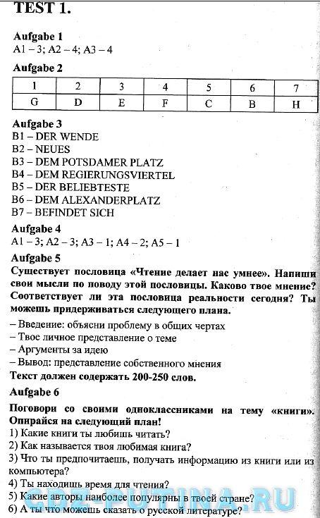 рабочая тетрадь немецкий язык 8 класс лясковская перевозник гдз