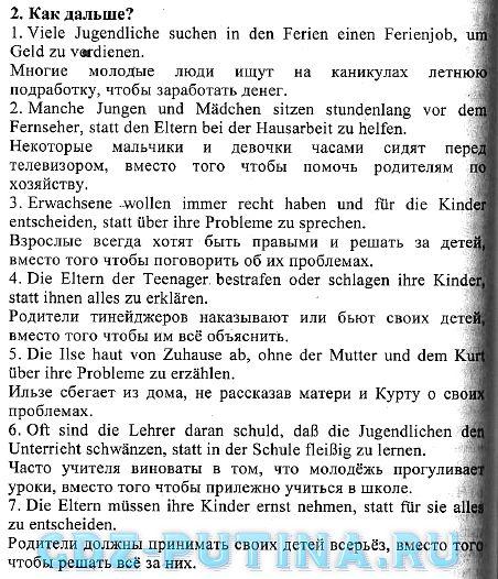 по 2017 9 гдз языку немецкому