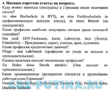 Рабочая тетрадь по Немецкому языку Бим, Рыжова для 2 класса