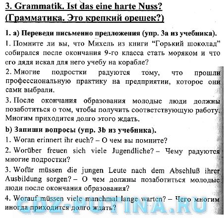 Немецкому 9 языку рт гдз по класса
