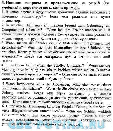 Класса немецкому будькоантанина по 8 гдз