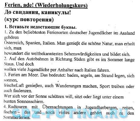 ГДЗ по немецкому языку 8 класс Бим 2002 г онлайн