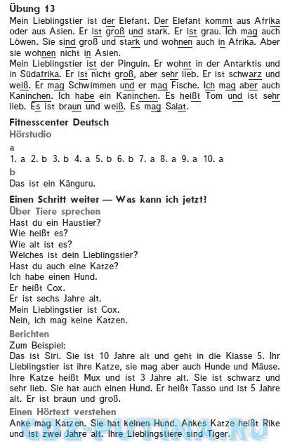 решебник по немецкому языку горизонот 5 класс