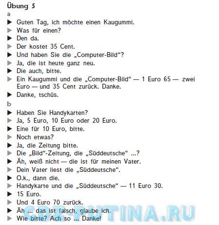 Готовые домашнее задание по немецкому языку 5 класс горизонты