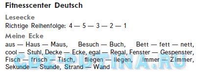 Гдз по немецкому языку 6 класс рт