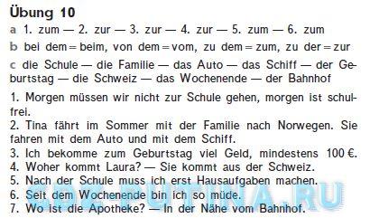 скачать решебник 6 класс по немецкому языку 2017