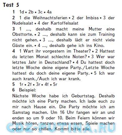 Гдз по немецкому 6 класс тесты аверин