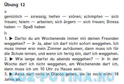 Немецкий язык горизонты 7 класс учебник ответы.