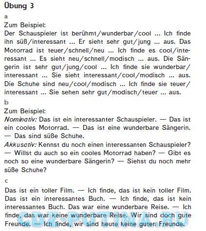 Гдз по немецкому 6 класс аверин перевод слов