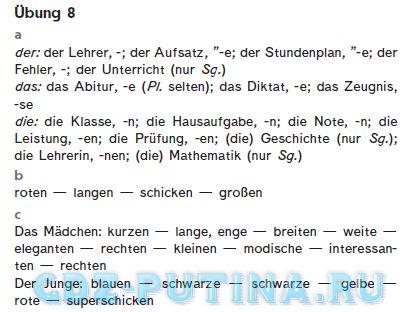 Гдз По Немецкому Языку 7 Класс Аверин Учебник Горизонты Онлайн