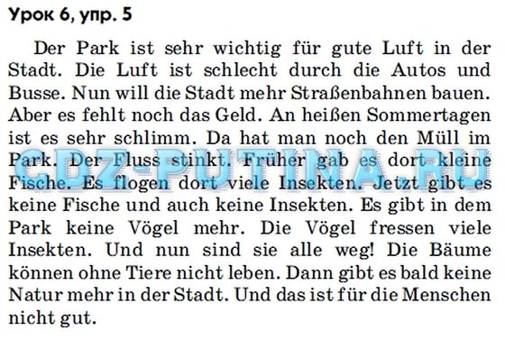 Гдз по немецкому языку 6 класс радченко и хебелер