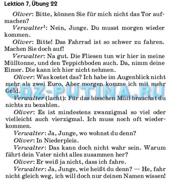 Учебник по немецкому языку 8 класс читать онлаин о.а.радченко