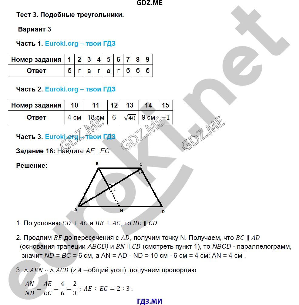 8 геометрии скачать по решебник
