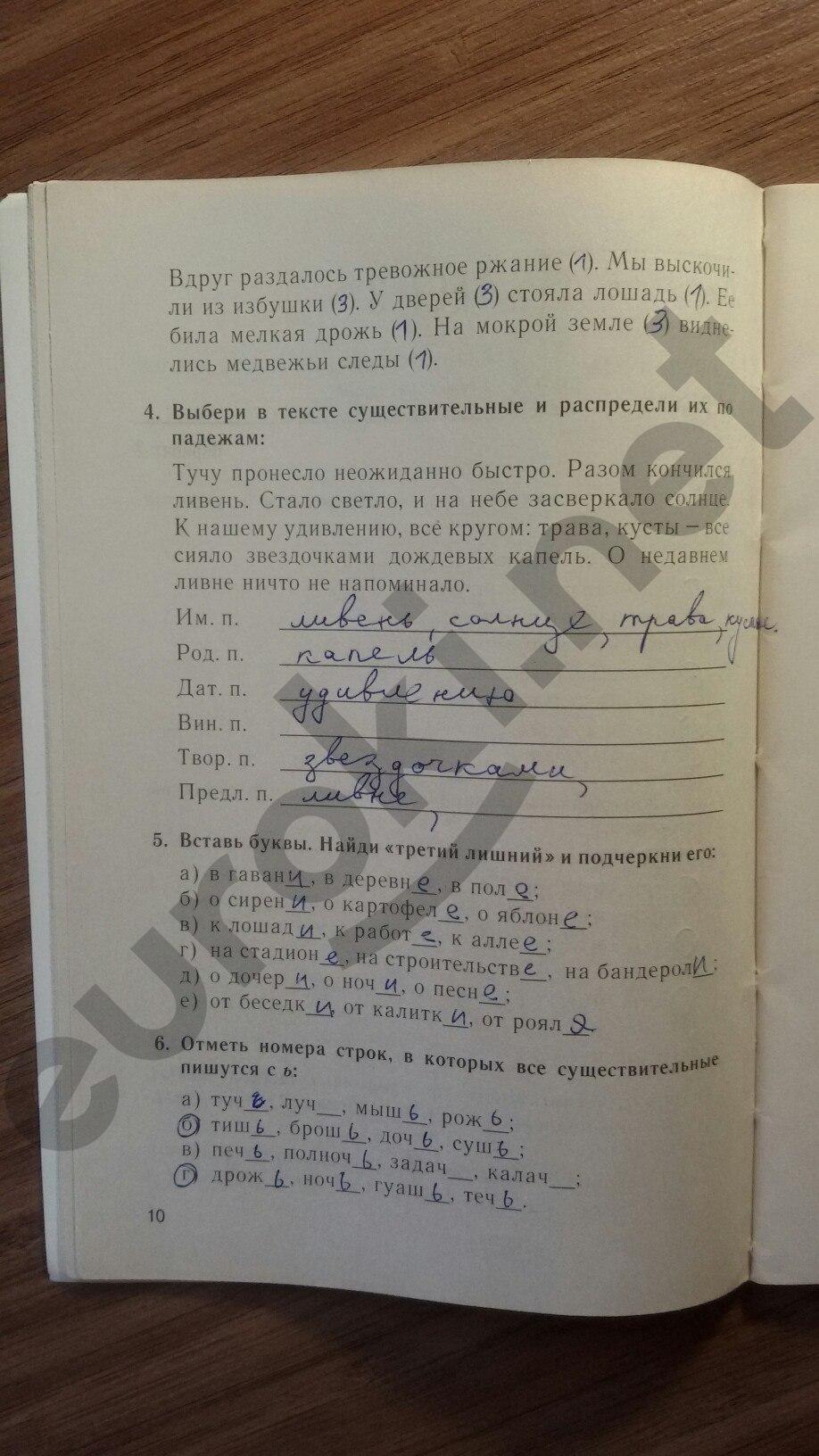 Русский язык тесты часть 1 6 класс книгина