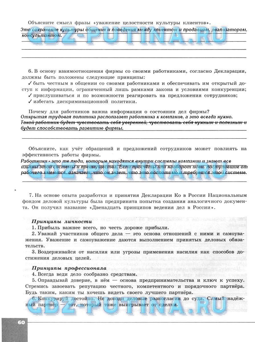 Решебник Тетради-тренажера По Обществознанию 10 Класс Котова Лискова