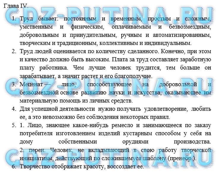 Гдз по обществознанию 10 класс боголюбов иванова 2007