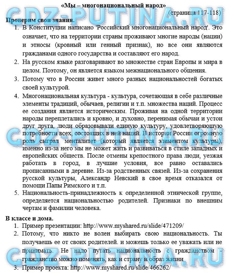 Решебник задач и ГДЗ по Обществознанию 6 класс Л.Ф. Иванова, Я.В. Хотеенкова