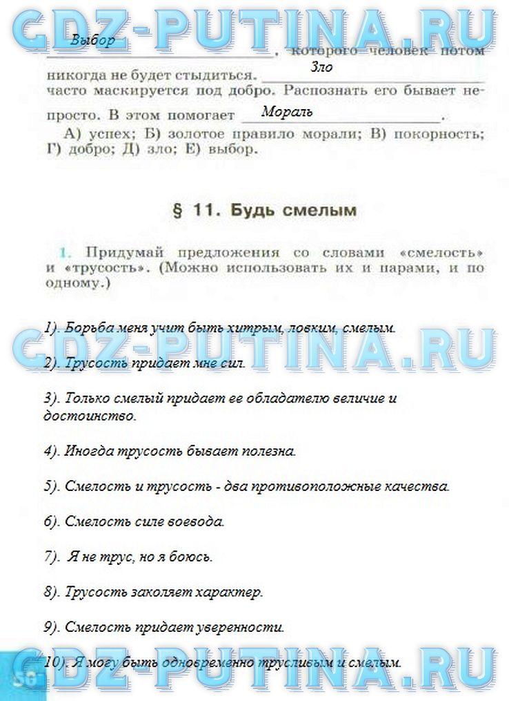 ГДЗ Решебник Биология 7 класс В.Б. Захаров
