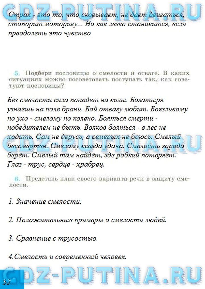 Решебник рабочая тетрадь по обществознанию 5 класс Хромова И.С.