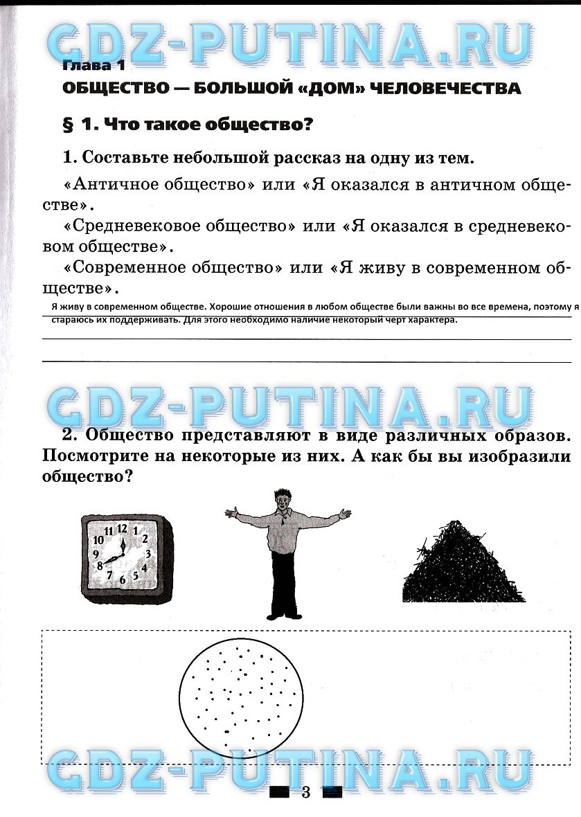 Гдз по обществознанию 6 класс кравченко издательство русское слово