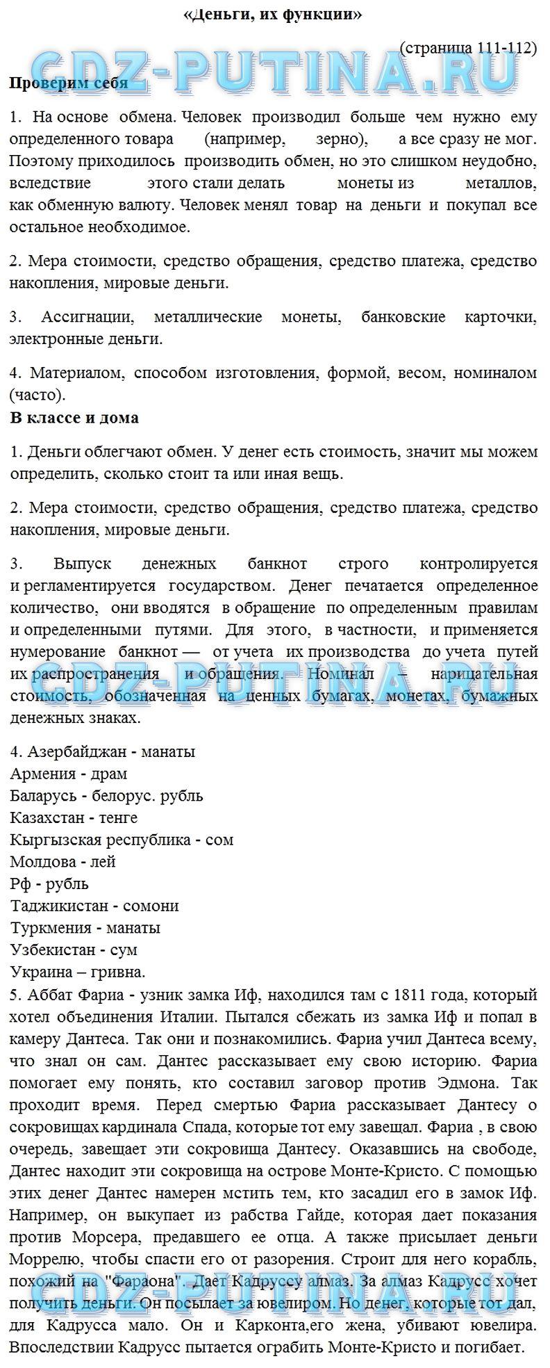 гдз 2005 обществознание класс 7 боголюбов