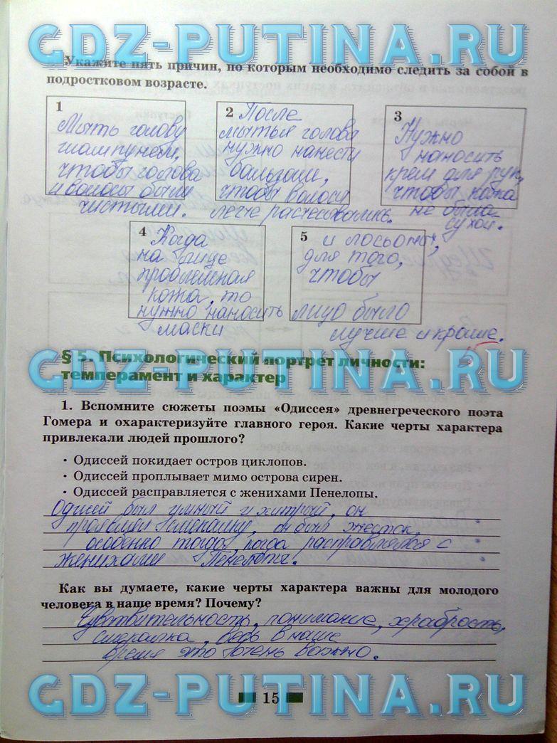 класс ответы 5 обществознание гдз тетрадь рабочая данилов ярославцева