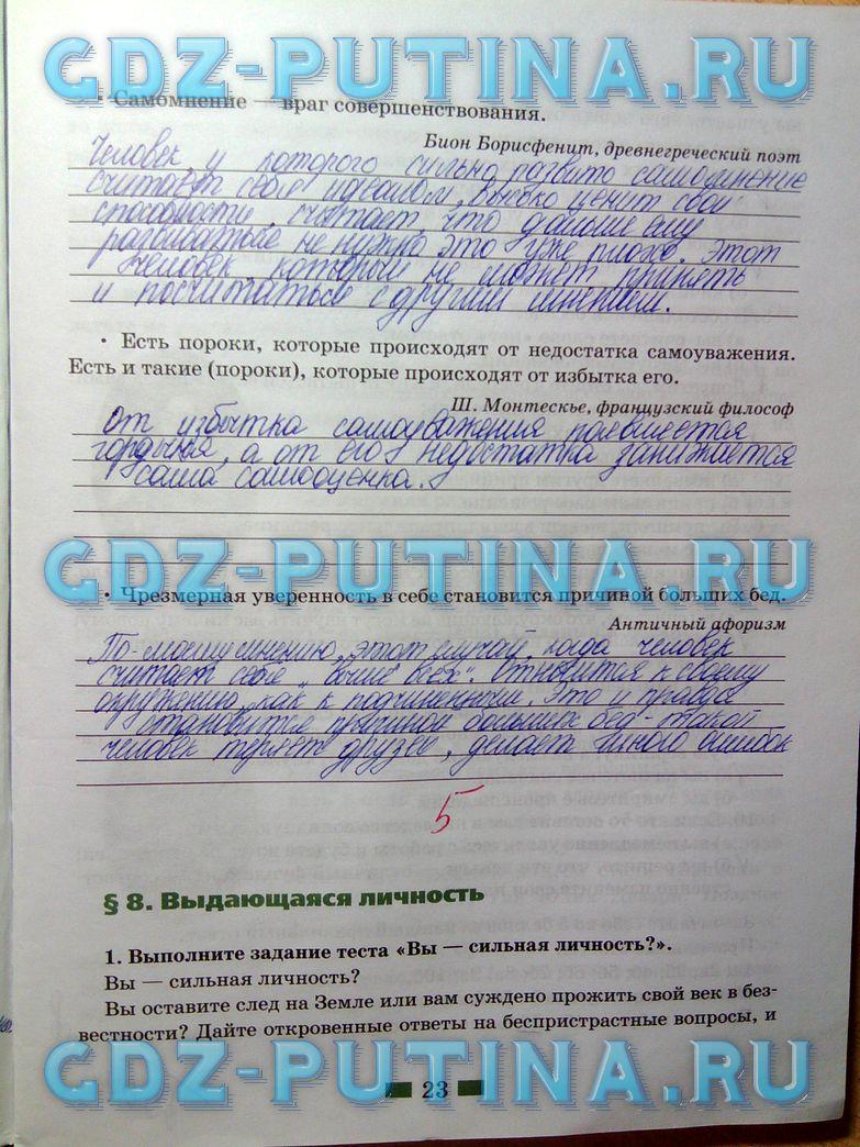 Гдз по обществознанию для класса автор и.с.хромова