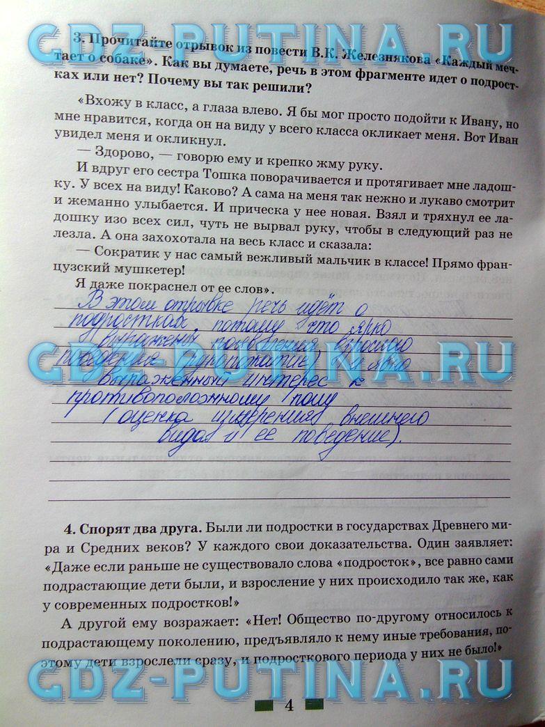 Обществознание 7 класс а.и.кравченко рабочая тетрадь решебник онлайн