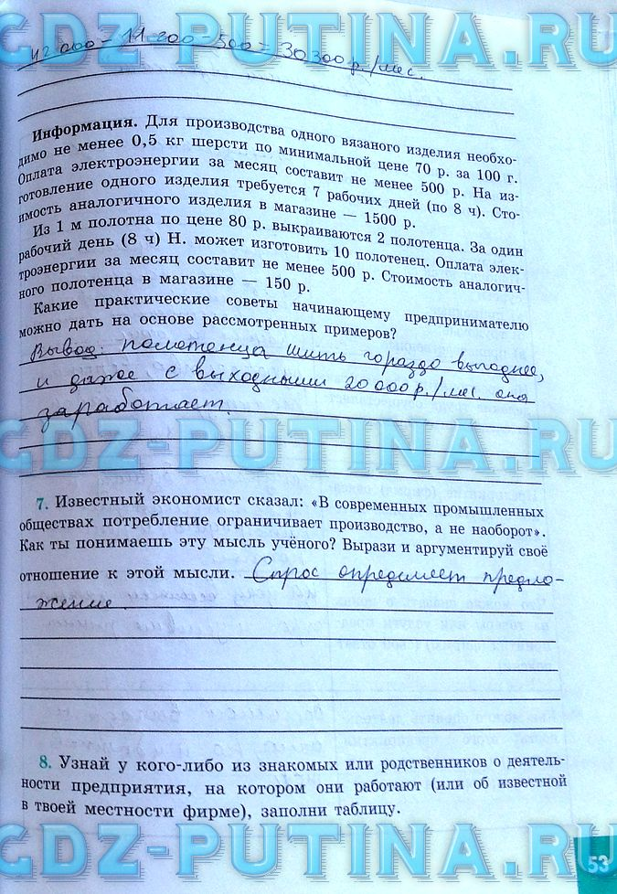 Гдз По Обществознанию 7 Класс Котова Лискова Рабочая Тетрадь Путин