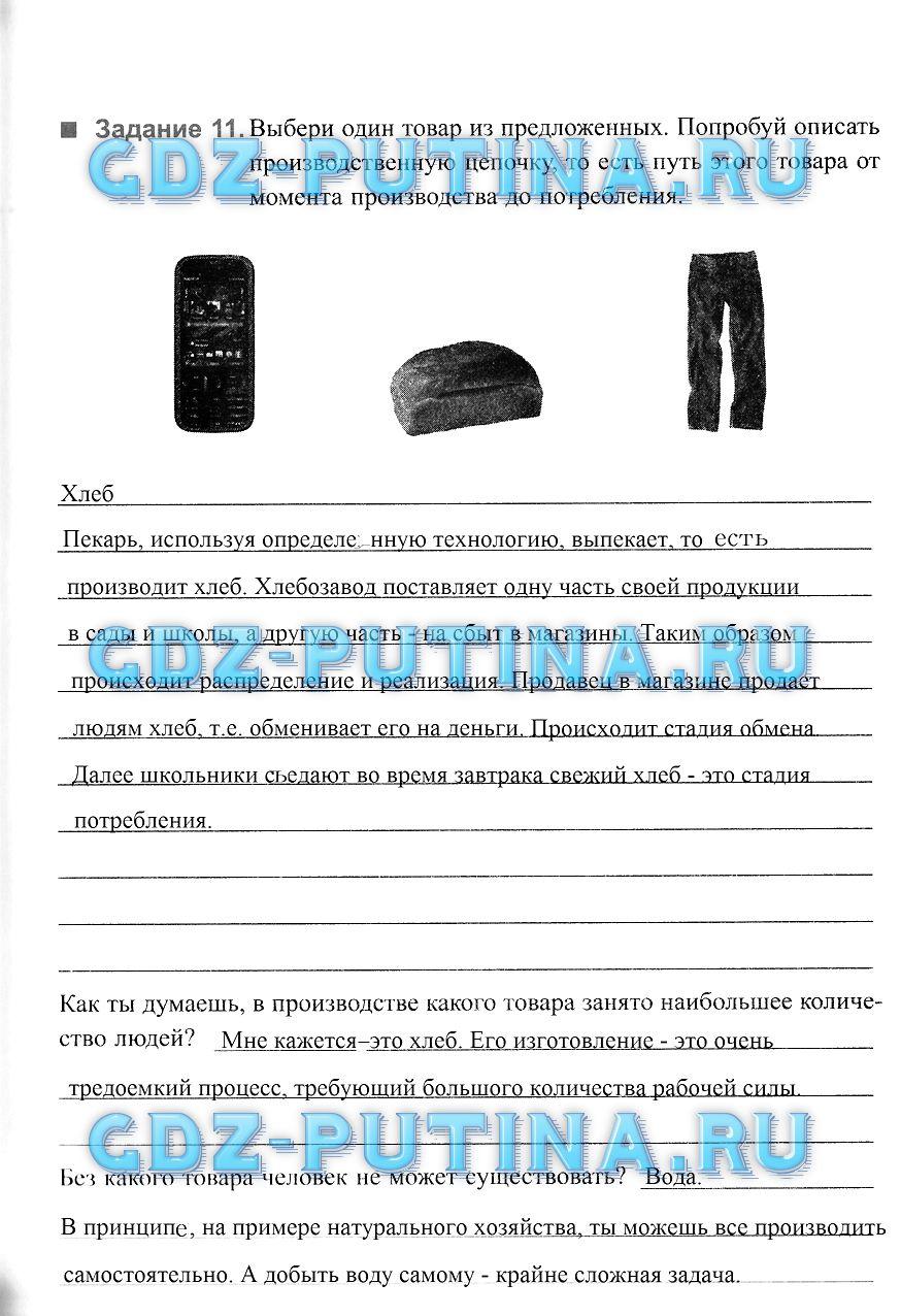Решебник по Тетради Обществознание 9 Класс Котова