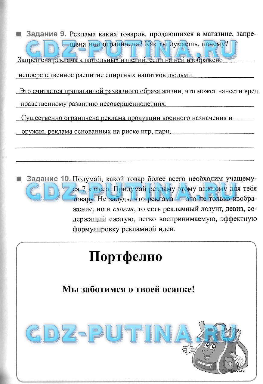 5 Класс ГДЗ по Обществознанию от Путина