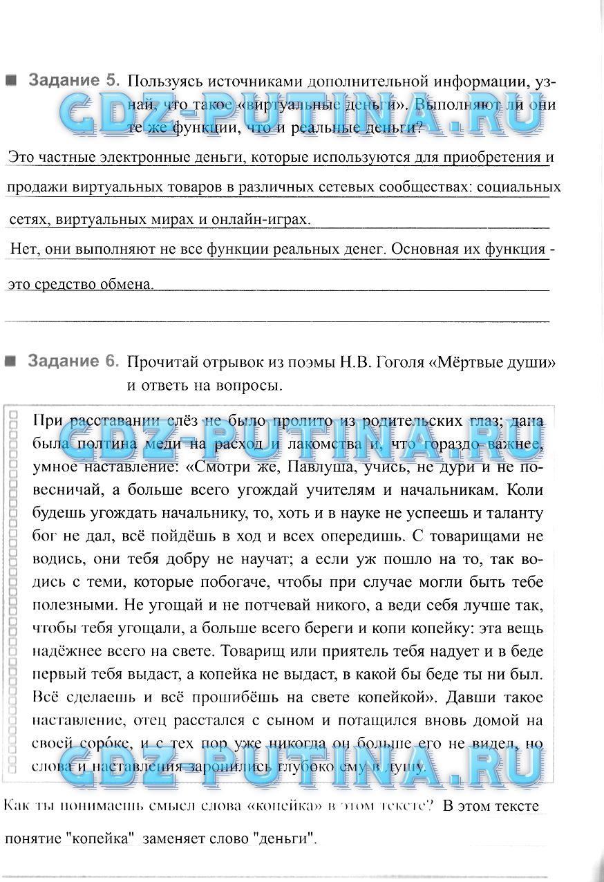 Готовое Домашнее Задание по Обществознанию 5 Класс Митькин