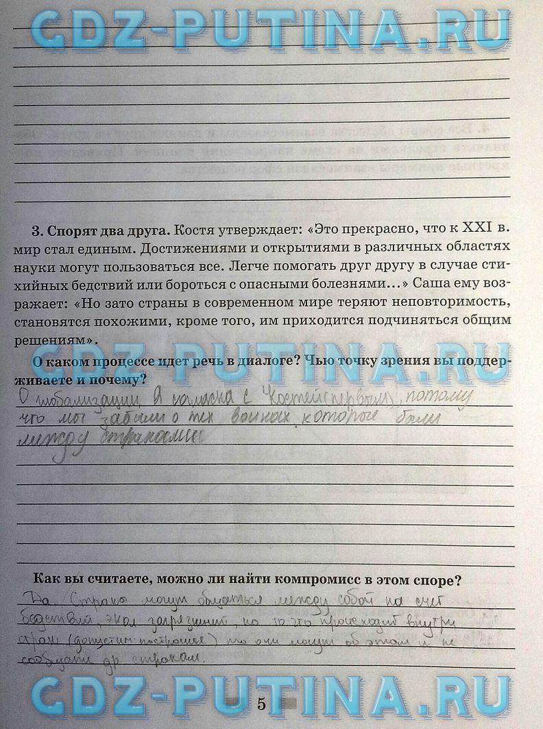 Гдз печатная тетрадь общ к учебнику кравченко 8 класс