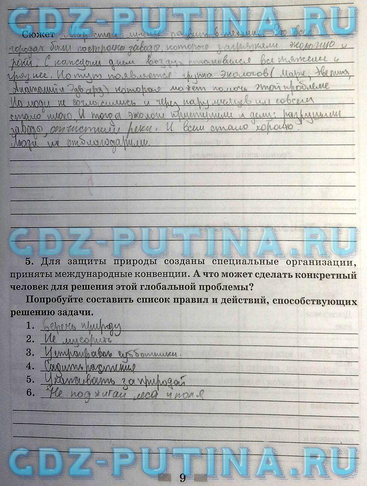 Домашняя работа по обществу знанию в рабочей тетради 6 класс хромова