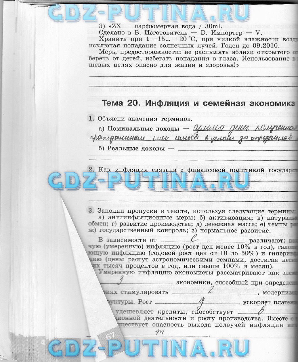 Гдз По Обществознанию 8 Класс Рабочая Тетрадь Котова Лискова Гдз От Путина